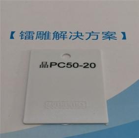 聚碳酸酯PC塑料激光粉