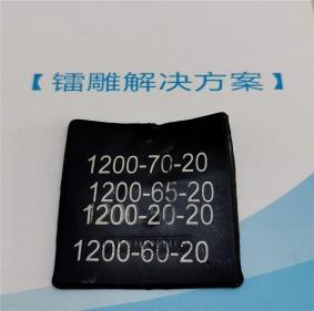 TPE塑料激光打标粉