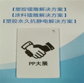 TPE塑料激光粉
