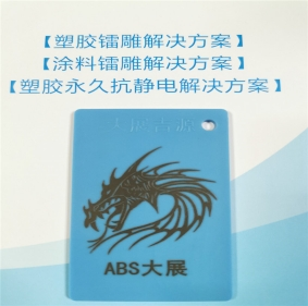 ABS塑料镭雕母粒
