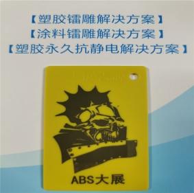 ABS塑料激光粉