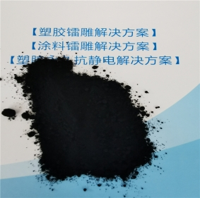 激光镭雕白色油墨涂层黑色镭雕粉