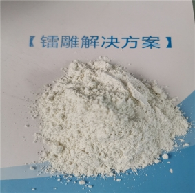 激光打字黑色酚醛树脂涂料白色激光粉
