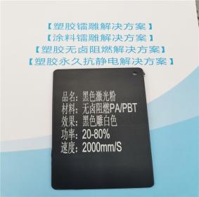 激光打字白色PA6增强料黑色激光打标粉