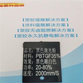 激光打字白色PBT增强料黑色激光打标粉