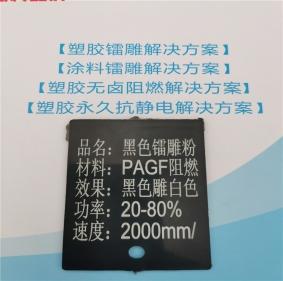 激光打字白色无卤阻燃增强PA66料黑色激光镭雕粉